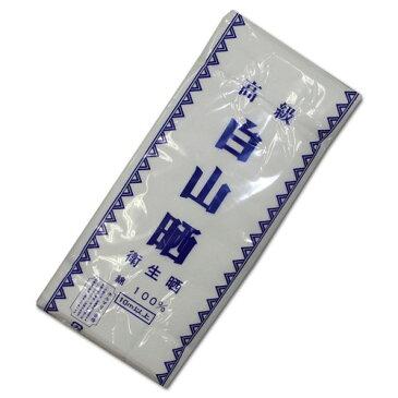 さらし 白山晒 さらし反物 最高級晒 晒反物 晒 妊婦さんの腹帯に お祭りに 綿100% メール便不可