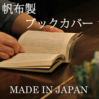 With canvas book / made in Japan paperback format / paperback / bookmarks / cover / cloth / fabric cover / stationery