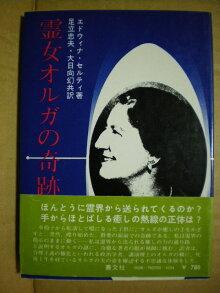 【中古】霊女オルガの奇跡エドウィナ・セルティ叢文社