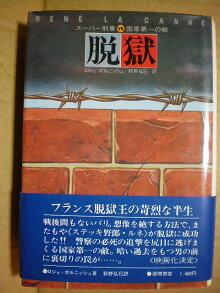 【中古】脱獄ロジェ・ボルニッシュ徳間書店