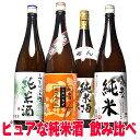 お礼 お祝い 日本酒 純米酒 飲み比べ セット プロの選んだ...