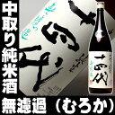 母の日 父の日 十四代 中取り純米 無濾過(むろか)1800ml高木酒...