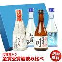 お礼 お祝い 日本酒 お酒 おしゃれ 飲み比べ 各地の銘酒 ...