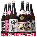 母の日 父の日 ギフト 日本酒 お酒 全国 酒どころの地酒 飲み放題 6本セット 1.8 1800m