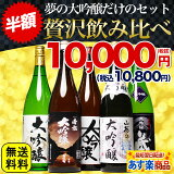 50%OFF 半額 大放出 大吟醸 飲み比べ 大吟醸だけの飲み比べセット 日本酒 税別1万円ポッキリ!(税込10,800円)夢の大吟醸【当店限定】福袋 第7弾【1800ml 5本セット】送料無料 獺祭 も同梱可能 誕生日お中元 送料無料 敬老の日 ギフト 2017 プレゼント セット