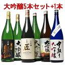 母の日 父の日 【45%OFF 日本酒 大吟醸 飲み比べセット】 お酒 夢の大吟