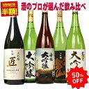 母の日 父の日 ギフト 【50%OFF 日本酒 大吟醸 飲み比べセット 1800ml 5本セット 第
