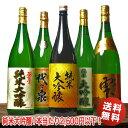 日本酒 純米大吟醸 飲み比べ セット セット ギフト 酒屋の...