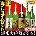 父の日 酒屋の選んだ夢の純米大吟醸福袋プレミアム 第4弾【1...