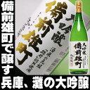 【日本酒ジャンル賞受賞のミツワネット】【ワイングラスでおいしい日本酒アワード2012】【最高...