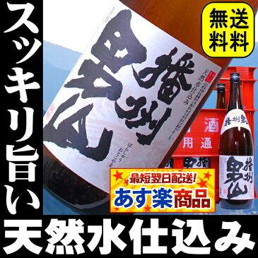 ポイント2倍 日本酒 お歳暮 御歳暮 ギフト 播州 男山 1800ml 6本入り スッキリ旨い兵庫の銘酒が1本当り約千円!さらに 送料無料 プラケース入り セット