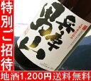 【1koff】激安タイムセール12月3日12:00〜13:59【兵庫男山】すっきり旨い地酒がたったの1,200...