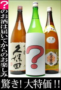久保田 千寿 1800ml 飲み比べセット 飲み比べセット ギフト 飲み比べセット 日本酒 飲み比べセ...