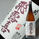 飛露喜(ひろき)特別純米1800ml】バレンタイン お酒 お父さん 誕生日 お酒 御祝い お祝…
