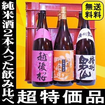 ポイント2倍 日本酒 お歳暮 御歳暮 ギフト 純米酒 2本入った 飲み比べ 激安1800ml 6本 セット 送料無料(プラケース入り) プレゼント