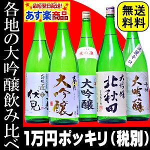 日本酒 福袋 大吟醸 一升瓶 日本酒 飲み比べセット 日本酒 大吟醸 飲み比べ セット 送料無料...