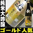 日本酒 純米大吟醸 人気