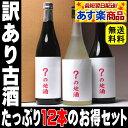 2017年 ホワイトデー 訳あり古酒 銘酒12本飲み比べセット720ml×12本 飲み比べセット ギフト 飲み比べセット 日本酒 飲み比べセット 新…