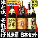 2017年 母の日 父の日 純米酒 3種類飲み比べ6本セット 1800ml【RCP】飲み比べ セット 送料無料 日本酒 送料込 のみくらべ お酒 お父さ…