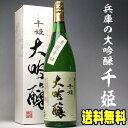 お中元 日本酒 名城 大吟醸 化粧箱入り 千姫 一升瓶 18...