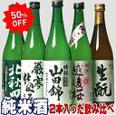 お中元 日本酒 お酒 720ml 純米酒 飲み比べ 50%O...