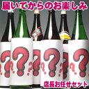 日本酒 店長にお任せ銘酒6本飲み比べセット 一升 1800m...
