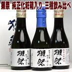 お歳暮 御歳暮 獺祭 飲み比べセット 磨き 三割九分 二割三分 45 日本酒 日本酒セット だっさい 人気 3種 送料無料 純正化粧箱入り 180ml×3本セット 純米大吟醸 旭酒造 お酒 2割3分 3割9分 還暦祝い 誕生日 父 男性 母 女性 家飲み プレゼント