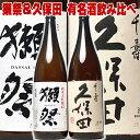 御中元 お中元 ギフト 日本酒 獺祭 45 久保田 千寿 一