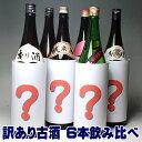 倉庫の奥で眠っていた製造から16ヶ月から3ヶ月前のお酒です 酒蔵でキチンと保管し眠らせていたので品質に問題はございません。 何が届くか分からない!届いた時のお楽しみの日本酒【古酒】飲み比べ♪ 中には純米吟醸や本醸造、金箔酒などなど・・・ 今ご注文頂ければ抽選で木の升をプレゼント! 1本当り1,800円!安い! しかも嬉しい送料無料! ※商品の在庫状況により同じお酒が複数本入る場合もございますがご了承ください。 ※注意 コチラの商品は他の商品との同梱は出来ません もし、一緒にご注文された場合、 別々の梱包となりますので送料や 代引き手数料をご変更させていただきますのでご了承下さい。 複数ケースご注文いただいた場合、代引き手数料は、 ご注文個数分頂戴いたしますので、ご了承ください。倉庫の奥で眠っていた製造から16ヶ月から3ヶ月前のお酒です 酒蔵でキチンと保管し眠らせていたので品質に問題はございません。 何が届くか分からない!届いた時のお楽しみの日本酒【古酒】飲み比べ♪ 中には純米吟醸や本醸造、金箔酒などなど・・・ 今ご注文頂ければ抽選で木の升をプレゼント! 1本当り1,800円!安い! しかも嬉しい送料無料! ※商品の在庫状況により同じお酒が複数本入る場合もございますが ご了承ください。 ※注意コチラの商品は他の商品との同梱は出来ませんもし、一緒にご注文された場合、別々の梱包となりますので送料や代引き手数料をご変更させていただきますのでご了承下さい。複数ケースご注文いただいた場合、代引き手数料は、ご注文個数分頂戴いたしますので、ご了承ください。※飲食店様、酒販売店様につきましてはご相談くだされば対応いたします(弊社、酒販売卸免許あり)荒井までご連絡下さいmituwa.arai@nifty.com03-3999-7075