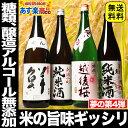 ポイント2倍 日本酒 お歳暮 御歳暮 ギフト 酒屋の選んだ夢の純米酒 ...