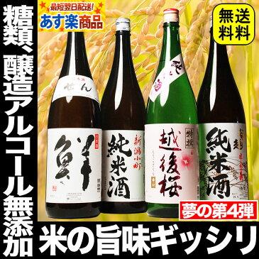 ポイント2倍 日本酒 純米酒 飲み比べ セット 酒屋の選んだ夢の純米酒 福袋 第4弾【1800ml 4本セット】飲み比べ セット 送料無料 日本酒セット お酒 一升瓶 セット まとめ買い