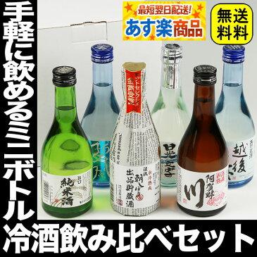 ポイント2倍 日本酒 お歳暮 御歳暮 ギフト お酒 飲み比べ お得な6本 セット 飲みきりサイズ 300ml セット ミニボトル