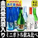 銘酒飲み比べ 送料無料 日本酒 お得な6本セット!飲みきりサイズ!バレンタイン お酒 お父さん…