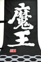魔王の【純正】のぼり旗10%OFF【あす楽対応_関東】