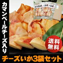2017年 チーズとイカのハーモニー♪北海道名産 カマンベール入りチーズいか×3袋おつまみ 珍味 おやつ【RCP】【送料無料】チーズおやつ…
