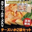 1000円ポッキリ 送料無料 チーズとイカのハーモニー♪北海道名産 カマンベール入りチーズいか…