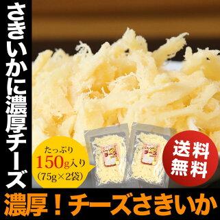 1000円ポッキリ!チーズさきいか164g(82g×2)珍味送料無料珍味(おつまみ)珍味イカさきいかおつまみチーズ訳ありチータラ1000円ぽっきり