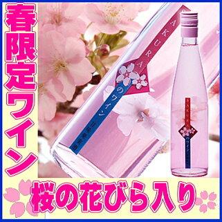 さくらのワイン500ml【あす楽対応_関東】