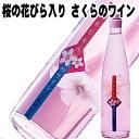 バレンタイン ギフト ワイン 桜の花びら入り さくらのワイン 500ml 桜のワイン ロリアン 瓶の ...