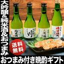 晩酌飲み切りセット 父の日 ギフト 日本酒飲み比べとおつまみ...