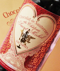 【1koff】クリスマス、バレンタインに!貴腐ワインの絶品チョコ『ショコラ・ド・ソーテルヌ』18...