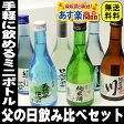 2017年 父の日 ギフト 日本酒 飲み比べ お得な6本 セット! 飲みきりサイズ!300ml セット