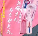 ホワイトデー ワイン さくらのワイン お母さんありがとう風呂敷包み(名入れ不可)500ml 送料無料 母 お...