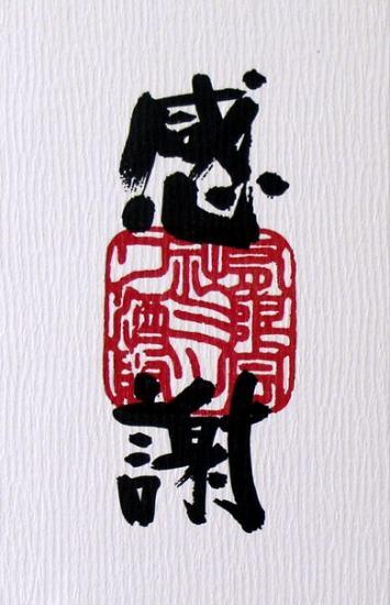 日本酒 【感謝】桐箱 一升瓶 1800ml()用...の商品画像