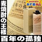 焼酎 お歳暮 御歳暮 ギフト 百年の孤独720ml 40°包装無料 黒木本店の麦焼酎