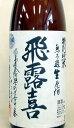 ポイント2倍 ホワイトデー ギフト 飛露喜(ひろき)特別純米無濾過 1800ml お父さん 誕生日 お酒 御祝い お祝い 日本酒 ギフト 葬式 法事 仏事【RCP】