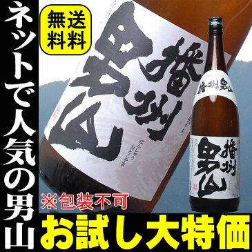 ポイント2倍 日本酒 お買い得 播州男山1800ml 兵庫の銘酒が2,019円(税別) 送料無料 訳あり 大特価 包装不可 同梱におすすめ