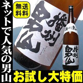兵庫の銘酒【播州】男山1.8L