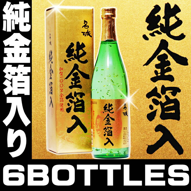 The Sake with gold leaf【MEIJYOU JYUNKINPAKU】720ml 6BOTTLES