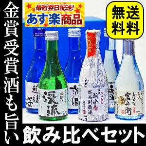 飲み比べ セット福袋 送料無料!日本酒 飲み比べセット 日本酒 飲み比べセット日本酒 セット ...